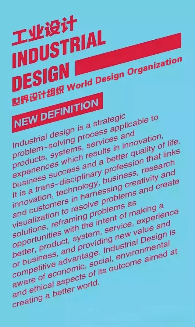 工业设计被重新定义!