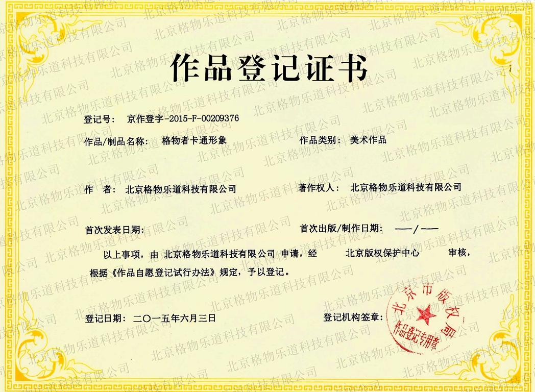 小格子版权证书