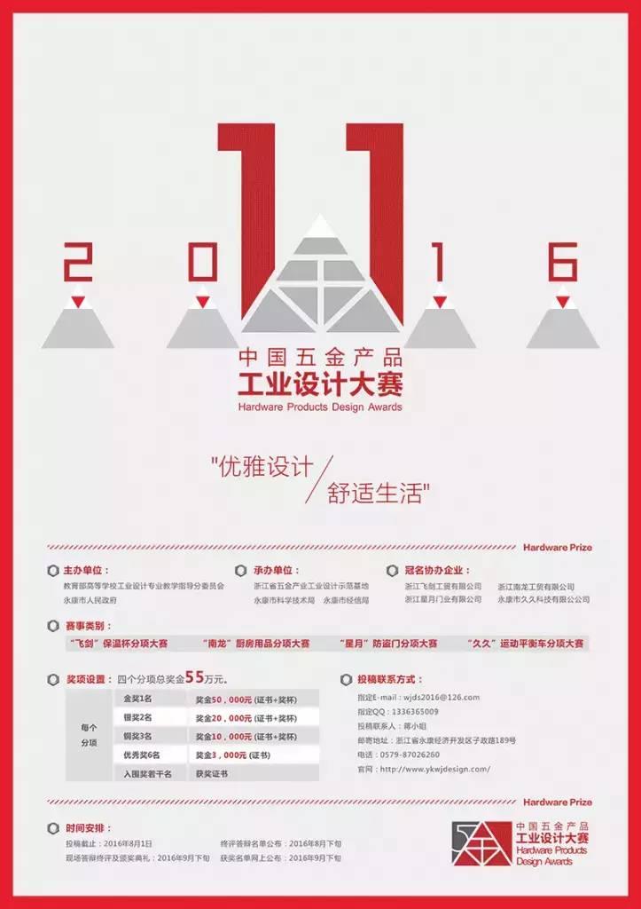2016第11届中国五金产品工业设计大赛(截止8月1日)