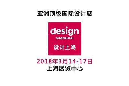 2018 国际设计展·设计上海即将开展